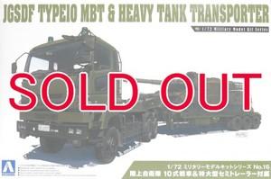 1/72 陸上自衛隊 10式戦車 73式特大型セミトレーラー付属