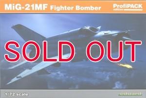 1/72 MiG-21MF 戦闘攻撃機 プロフィパック