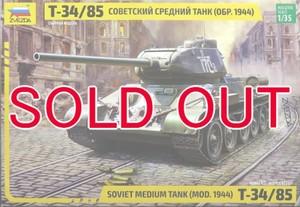 1/35 T-34/85 ソビエト中戦車