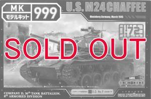 1/72 アメリカ陸軍 軽戦車 M24チャーフィー