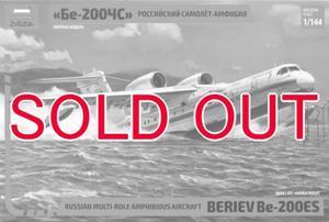 1/144 ベリエフ Be-200ES `アルタイル` 多目的水陸両用機