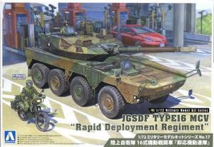 1/72 陸上自衛隊 16式機動戦闘車 「即応機動連隊」