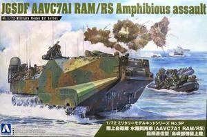 1/72 陸上自衛隊 水陸両用車 (AAVC7A1 RAM/RS) 指揮通信型 『島嶼部強襲上陸』