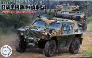 1/72 陸上自衛隊 軽装甲機動車 (偵察型)