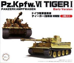 1/72 ドイツ陸軍 重戦車 ティーガーI 初期型 2両セット
