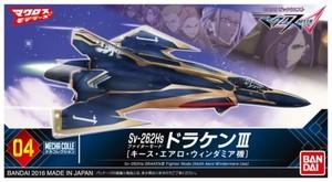 メカコレ Sv-262 ドラケンIII ファイターモード [キース・エアロ・ウィンダミア機]