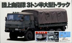1/72 陸上自衛隊 3・1/2t トラック 特別仕様 (白色塗装仕様)