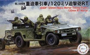 1/72 陸上自衛隊 重迫牽引車/120ミリ迫撃砲RT