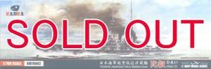 1/700 日本海軍 超弩級巡洋戦艦 比叡 1915年