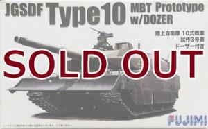 1/72 陸上自衛隊10式戦車 ドーザー付き
