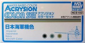 アクリジョンカラーセット 日本海軍機色