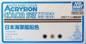 アクリジョンカラーセット 日本海軍艦船色