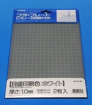 プラ=プレート【グレー】目盛付き 目盛印刷色:ホワイト 厚さ:1.0mm