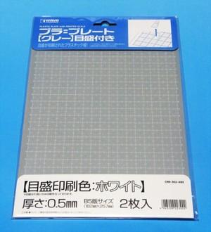 プラ=プレート【グレー】目盛付き 目盛印刷色:ホワイト 厚さ:0.5mm