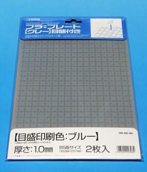 プラ=プレート【グレー】目盛付き 目盛印刷色:ブルー 厚さ:1.0mm