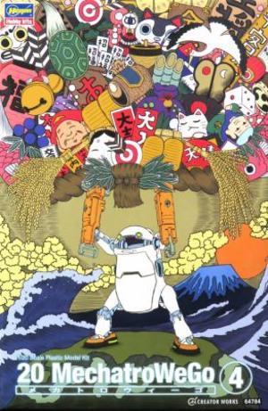1/20 20 メカトロ ウィーゴ No.04 ぱわーあーむ `みかんだいふく`
