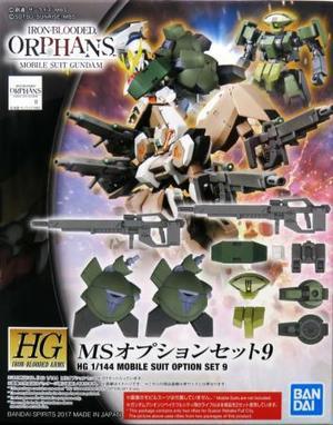 HG MSオプションセット9