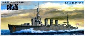 1/350 軽巡洋艦 球磨