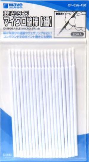 使いきりタイプ マイクロ綿棒 【細】