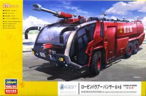 1/72 ローゼンバウアー パンサー 6×6 空港用化学消防車 `航空局`