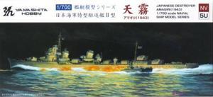 1/700 特型駆逐艦II型 「天霧」アマギリ1943