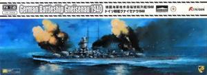 1/700 ドイツ海軍 戦艦 グナイゼナウ 1940