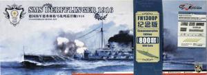 1/700 ドイツ海軍 巡洋戦艦 デアフリンガー 1916 特別版