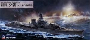 1/700 日本海軍 軽巡洋艦 夕張 ソロモン海戦時