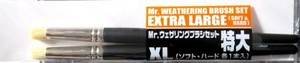 Mr.ウェザリングブラシセット 特大(ソフト・ハード各1本入り)