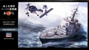 1/450 海上自衛隊 イージス護衛艦 あしがら