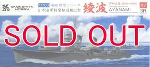 1/700 特型駆逐艦II型 綾波