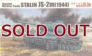 1/76 ソビエト重戦車 JS-2m スターリン[1944]