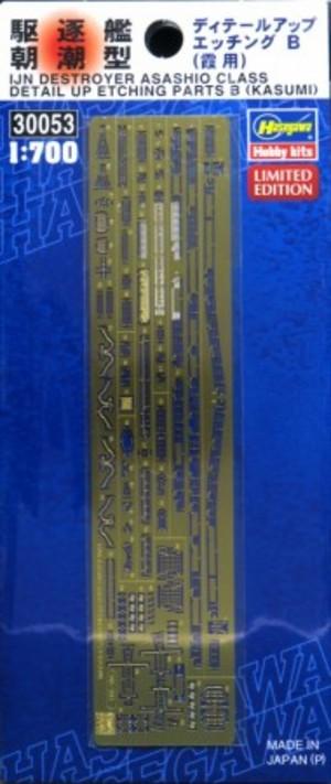 1/700 駆逐艦 朝潮型 ディティールアップ エッチングB(霞用)