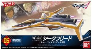 メカコレ VF-31E ジークフリード ファイターモード [チャック・マスタング機]