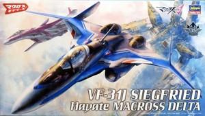 1/72 VF-31J ジークフリード ハヤテ機 `マクロスΔ`