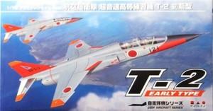 1/72 航空自衛隊 超音速高等練習機 T-2 前期型