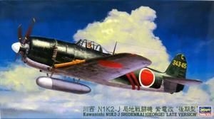 1/48 川西 N1K2-J 局地戦闘機 紫電改 後期型