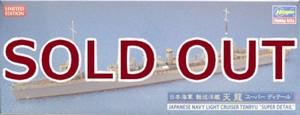 """1/700 日本海軍 軽巡洋艦 天龍 """"スーパーディテール"""""""