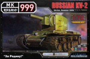 1/72 ロシア軍 重戦車 KV-2