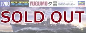 1/700 日本海軍駆逐艦 夕雲