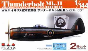 1/144 WW.II イギリス空軍戦闘機 サンダーボルトMk.II `バブルトップ`