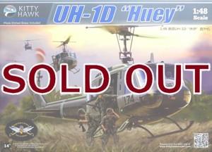 1/48 UH-1D ヒューイ