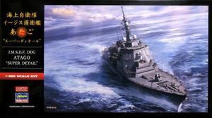 1/450 海上自衛隊 イージス護衛艦 あたご `スーパーディテール`