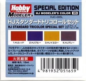 HJモデラーズカラーセット05 HJスタンダードトリコロールセット