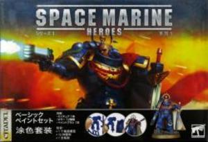 スペースマリーンヒーローズ シリーズ1 ベーシックペイントセット