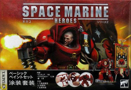 スペースマリーンヒーローズ シリーズ2 ベーシックペイントセット