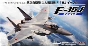 1/72 航空自衛隊 主力戦闘機 F-15J イーグル