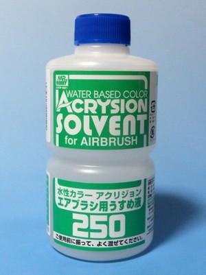 エアブラシ用アクリジョン専用うすめ液250ml