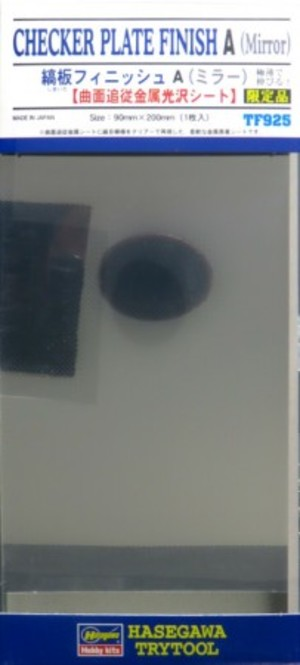 縞板フィニッシュA(ミラー)