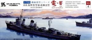 1/700 特型駆逐艦III型「電」1944